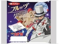 第一パン 名探偵コナン フルーツメロンパン 袋1個