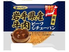 第一パン 岩手県産牛肉入りビーフシチューパン 袋1個