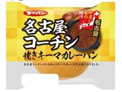 第一パン 名古屋コーチン入りキーマカレーパン 袋1個
