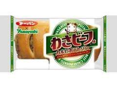 第一パン わさビーフ味 カルビポテトパン 袋1個