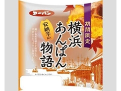 第一パン 横浜あんぱん物語 安納芋あん 袋1個
