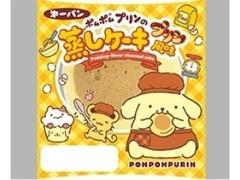 第一パン ポムポムプリンの蒸しケーキ プリン風味 袋1個