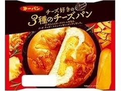 第一パン 3種のチーズパン
