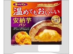 第一パン 温めてもおいしい安納芋パン