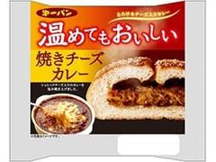 第一パン 温めてもおいしい焼きチーズカレー