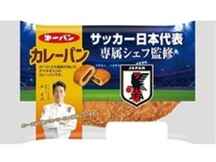 第一パン サッカー日本代表専属シェフ監修 カレーパン 袋1個