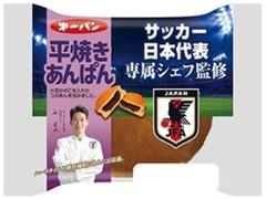 第一パン サッカー日本代表専属シェフ監修 平焼きあんぱん 袋1個