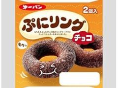 第一パン ぷにリング チョコ 袋2個