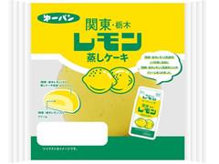 第一パン 関東・栃木レモン蒸しケーキ