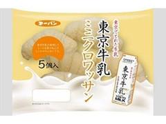 第一パン 東京牛乳ミニクロワッサン