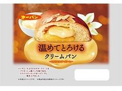第一パン 温めてとろけるクリームパン