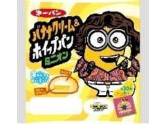 第一パン バナナクリーム&ホイップパン ミニオン