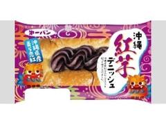 第一パン 沖縄紅芋デニッシュ
