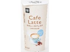 ミニストップ MINISTOP CAFE やさしいカフェラテ 生乳50%使用