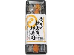 ミニストップ 炙り〆秋刀魚押寿司 もみじおろし 8貫