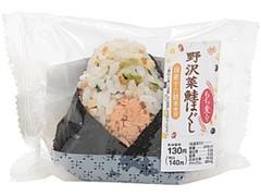 ミニストップ MINISTOP DELI 味むすび十六穀米 野沢菜鮭ほぐし