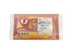 ミニストップ MINISTOP CAFE 千葉県産紅あずまの濃厚スイートポテト蒸しケーキ