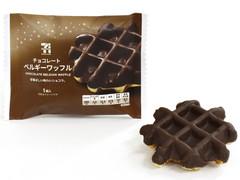 セブンカフェ チョコレートベルギーワッフル