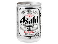 アサヒ スーパードライ 缶135ml