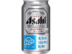 アサヒ スーパードライ 北海道150年記念ラベル 缶350ml