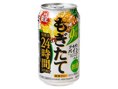 アサヒ もぎたて ゴールデンパイン 9% 缶350ml