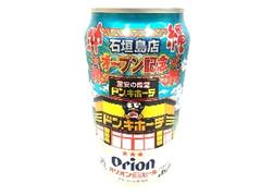 アサヒ オリオン生ビール ドン・キホーテデザイン缶 350ml