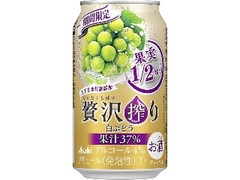 アサヒ 贅沢搾り 白ぶどう 缶350ml