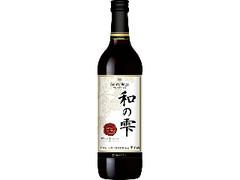 サントネージュ 和の雫 赤 瓶720ml