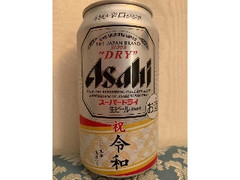 アサヒ スーパードライ 祝 令和 缶350ml