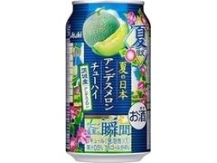 アサヒ チューハイ果実の瞬間 茨城産アンデスメロン 缶350ml