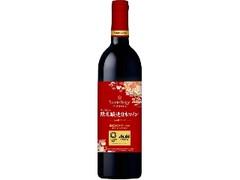 サントネージュ 限定醸造日本ワイン 5品種ブレンド 赤 瓶750ml