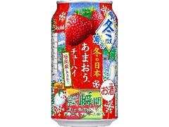 アサヒ チューハイ果実の瞬間 福岡産あまおう 缶350ml