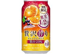 アサヒ 贅沢搾り オレンジとカシス 缶350ml