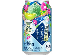 アサヒ チューハイ果実の瞬間 夏限定茨城産アンデスメロン 缶350ml