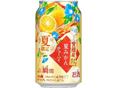 アサヒ チューハイ果実の瞬間 夏限定愛媛産夏みかん 缶350ml