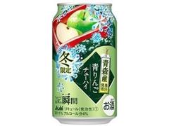 アサヒ チューハイ 果実の瞬間 冬限定青森産青りんご