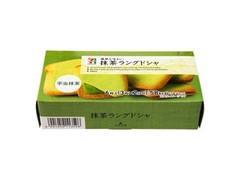 セブンプレミアム 抹茶ラングドシャ 箱3枚×2