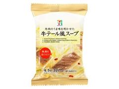 セブンプレミアム 牛テール風スープ 袋9.5g