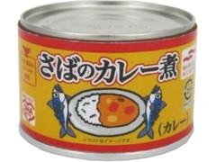 マルハニチロ さばのカレー煮 缶150g