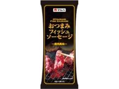 マルハ おつまみフィッシュソーセージ 焼肉風味 袋40g×3
