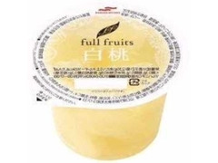 マルハニチロ full fruits 白桃 カップ245g