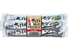 マルハニチロ 三陸産さばを使ったお魚ソーセージ 袋50g×3