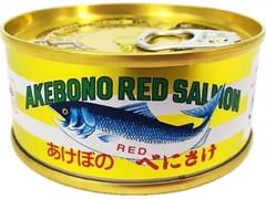 あけぼの 紅鮭水煮 缶90g