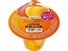 マルハニチロ フルティシエ ちょっと贅沢 山形県産 黄桃&白桃