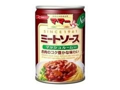 マ・マー ミートソース マッシュルーム入り 缶290g
