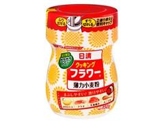 日清 クッキングフラワー 薄力小麦粉 ボトル150g