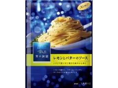 青の洞窟 レモンとバターのソース 箱48g