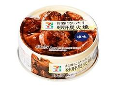 セブンプレミアム 砂肝炭火焼 塩味 缶37g