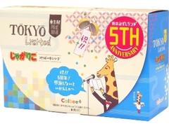 カルビー じゃがりこ 地域の味シリーズ 東京お菓子ランド5周年 8種