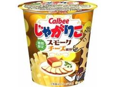 カルビー じゃがりこ スモークチーズ風味 カップ52g